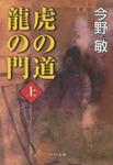 虎の道 龍の門(上)-電子書籍