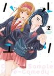 ハルユリ(2)-電子書籍