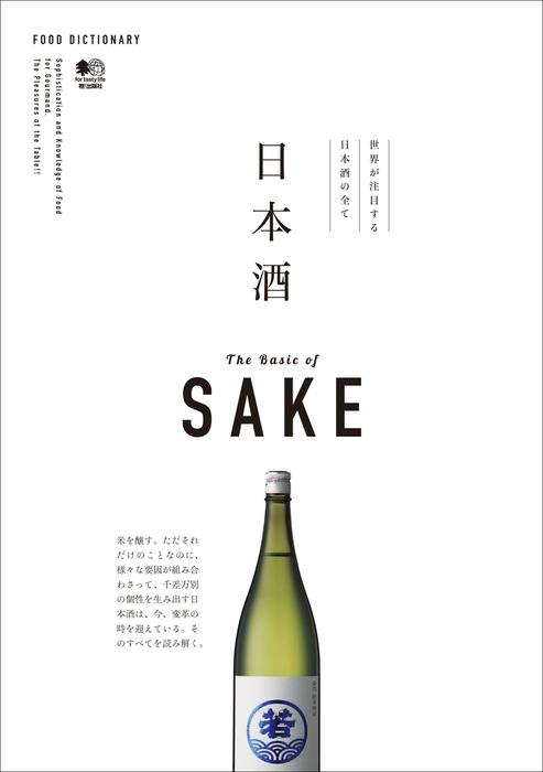 FOOD DICTIONARY 日本酒拡大写真