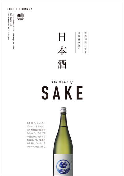 FOOD DICTIONARY 日本酒-電子書籍