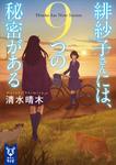 緋紗子さんには、9つの秘密がある-電子書籍