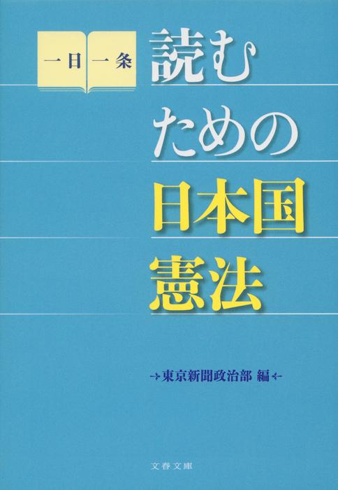 読むための日本国憲法拡大写真