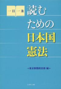 読むための日本国憲法-電子書籍