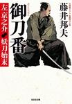 御刀番 左京之介 妖刀始末-電子書籍