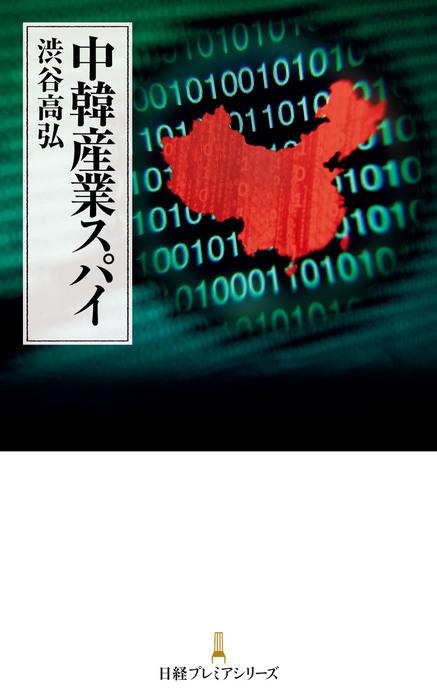 中韓産業スパイ拡大写真