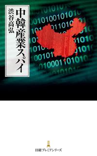 中韓産業スパイ-電子書籍