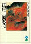江戸三国志(三)-電子書籍