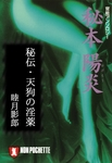 秘伝・天狗の淫薬/秘本・陽炎-電子書籍