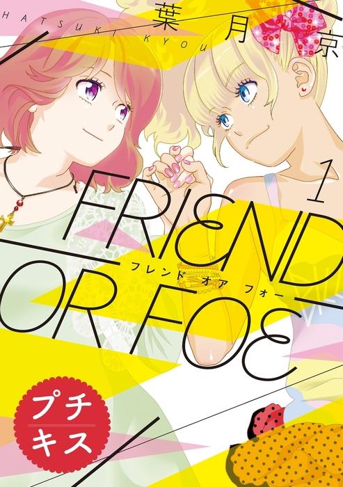 FRIEND OR FOE プチキス(1)拡大写真