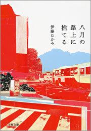 八月の路上に捨てる-電子書籍