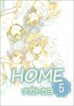 HOME  5巻-電子書籍