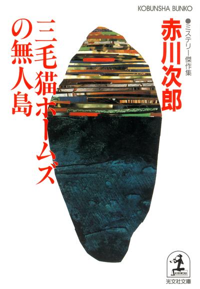 三毛猫ホームズの無人島-電子書籍