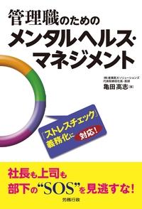 管理職のためのメンタルヘルス・マネジメント-電子書籍