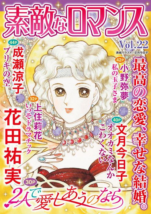 素敵なロマンス vol.22拡大写真