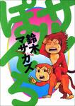 サルぽんち-電子書籍