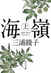 海嶺(上)-電子書籍