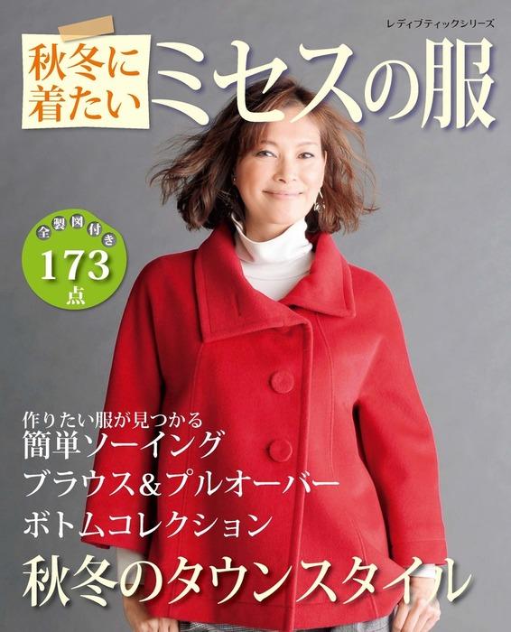 秋冬に着たいミセスの服拡大写真