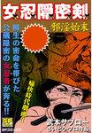 女忍隠密剣 邪淫始末-電子書籍
