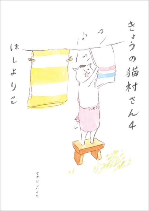 きょうの猫村さん 4拡大写真