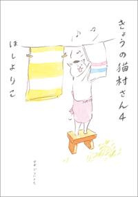 きょうの猫村さん 4-電子書籍