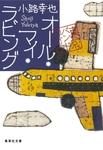 オール・マイ・ラビング 東京バンドワゴン-電子書籍