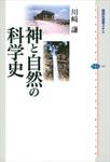 神と自然の科学史-電子書籍