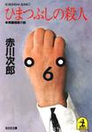 ひまつぶしの殺人-電子書籍