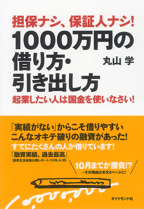 担保ナシ、保証人ナシ! 1000万円の借り方・引き出し方-電子書籍-拡大画像