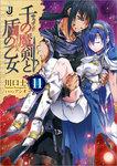 千の魔剣と盾の乙女: 11-電子書籍