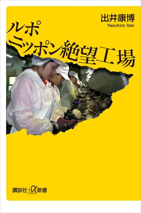 ルポ ニッポン絶望工場-電子書籍-拡大画像