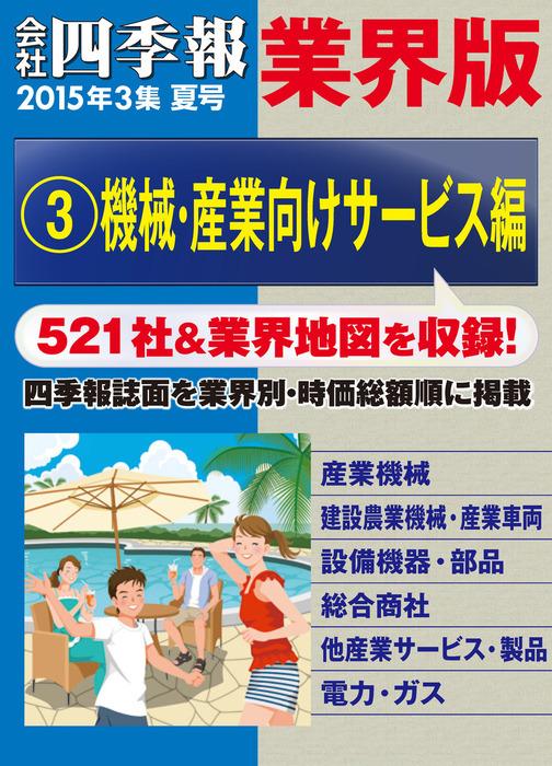 会社四季報 業界版【3】機械・産業向けサービス編 (15年夏号)拡大写真