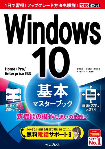できるポケットWindows 10 基本マスターブック拡大写真