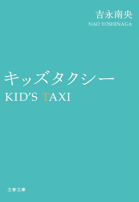 キッズタクシー拡大写真
