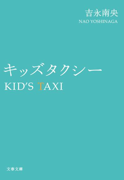 キッズタクシー-電子書籍