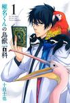 椎名くんの鳥獣百科 1巻-電子書籍
