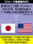 【スピーチ動画案内付】世界はどう聞いたのか? 安倍首相、米国連邦議会上下両院合同会議演説全文-電子書籍