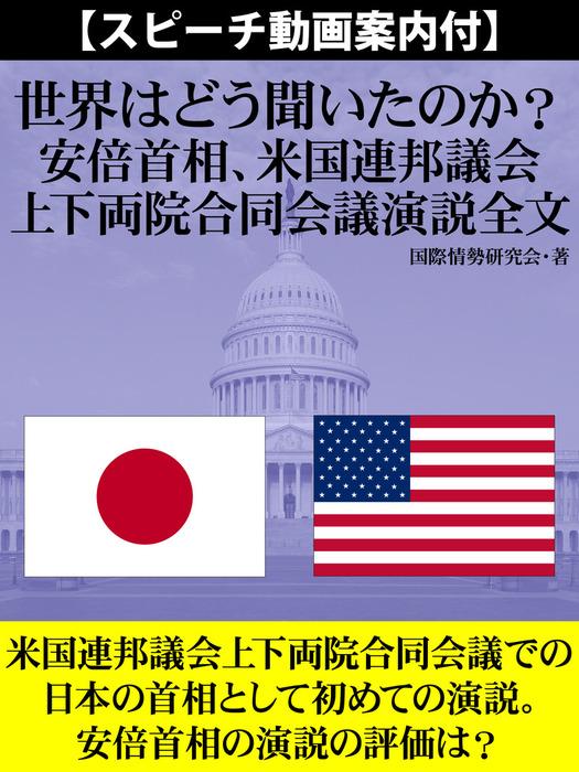 【スピーチ動画案内付】世界はどう聞いたのか? 安倍首相、米国連邦議会上下両院合同会議演説全文拡大写真