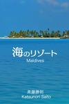 海のリゾート Maldives-電子書籍