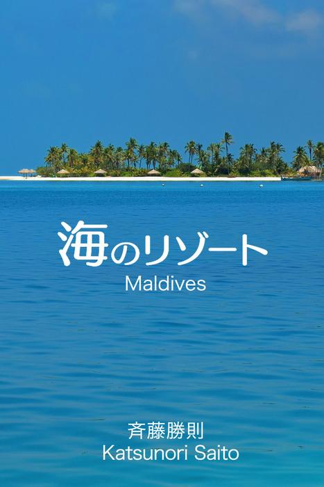 海のリゾート Maldives拡大写真