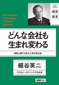 どんな会社も生まれ変わる 国鉄と銀行を変えた男の再生論-電子書籍