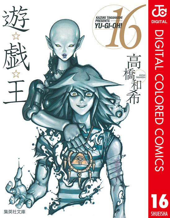 遊☆戯☆王 カラー版 16-電子書籍-拡大画像