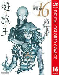 遊☆戯☆王 カラー版 16