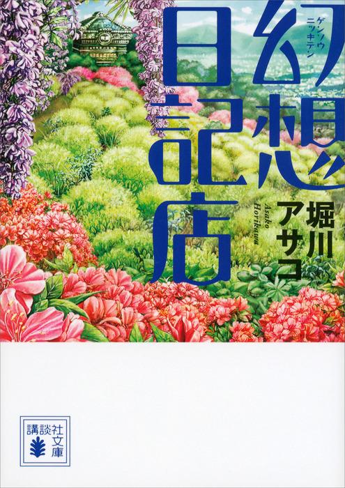 幻想日記店-電子書籍-拡大画像