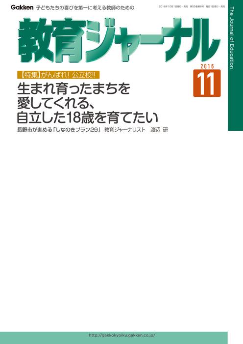 教育ジャーナル 2016年11月号Lite版(第1特集)拡大写真