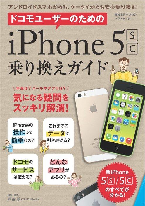 ドコモユーザーのためのiPhone5s/c乗り換えガイド拡大写真
