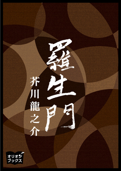 羅生門-電子書籍