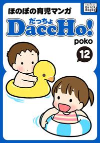 DaccHo!(だっちょ) 12 ほのぼの育児マンガ
