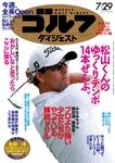 週刊ゴルフダイジェスト 2014/7/29号-電子書籍