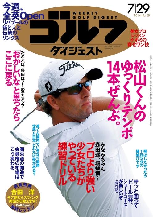 週刊ゴルフダイジェスト 2014/7/29号-電子書籍-拡大画像
