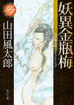 妖異金瓶梅 山田風太郎ベストコレクション-電子書籍